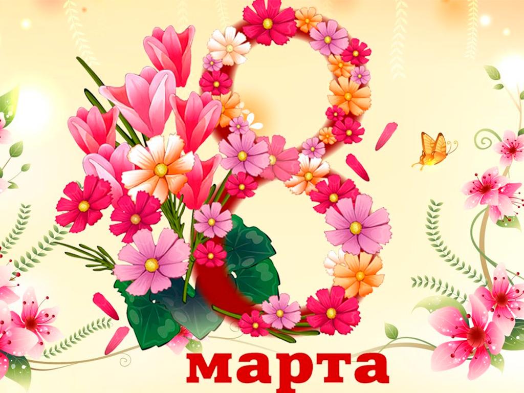 Красивые открытки к 8 марта для женщин от детей